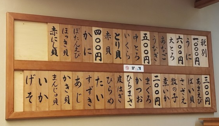 寿司処松ののメニュー