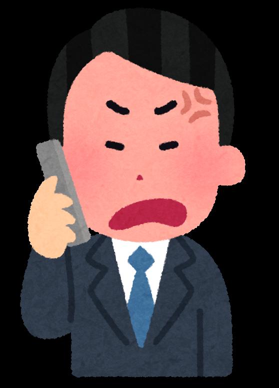 https://morublog.com/wp-content/uploads/2020/01/phone_businessman2_angry.png