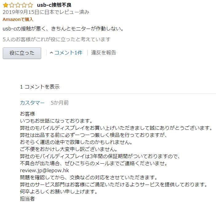 Lepowのモバイルモニター(ディスプレイ)のAmazonレビュー