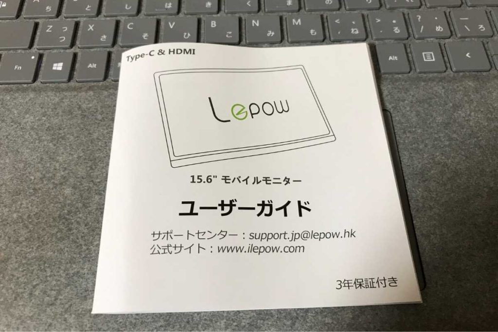 Lepowのモバイルモニター(ディスプレイ)のユーザーガイド