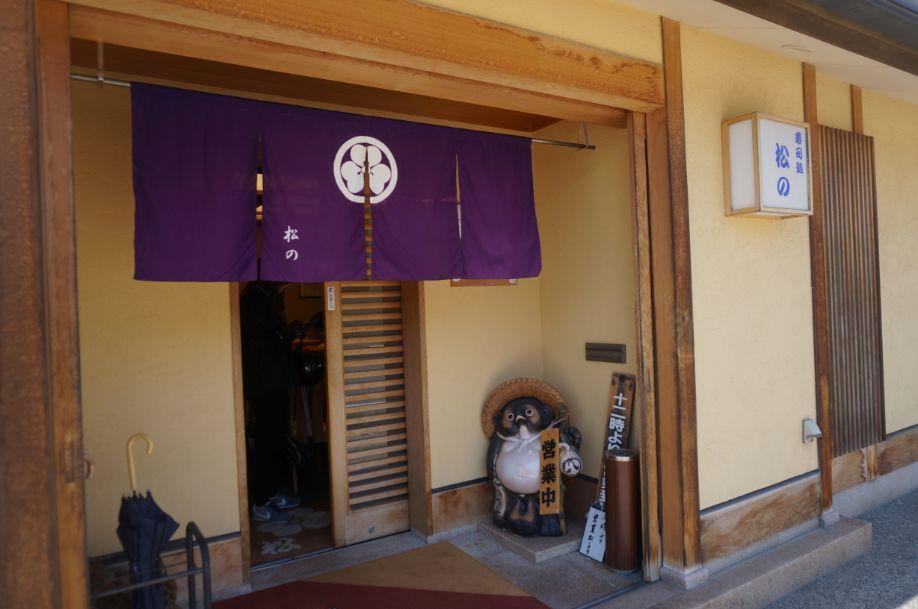 寿司処松のの入り口