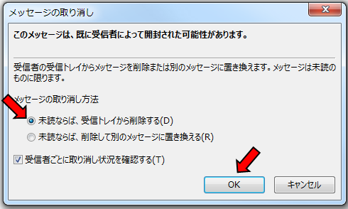 Outlookでのメール送信取消手順