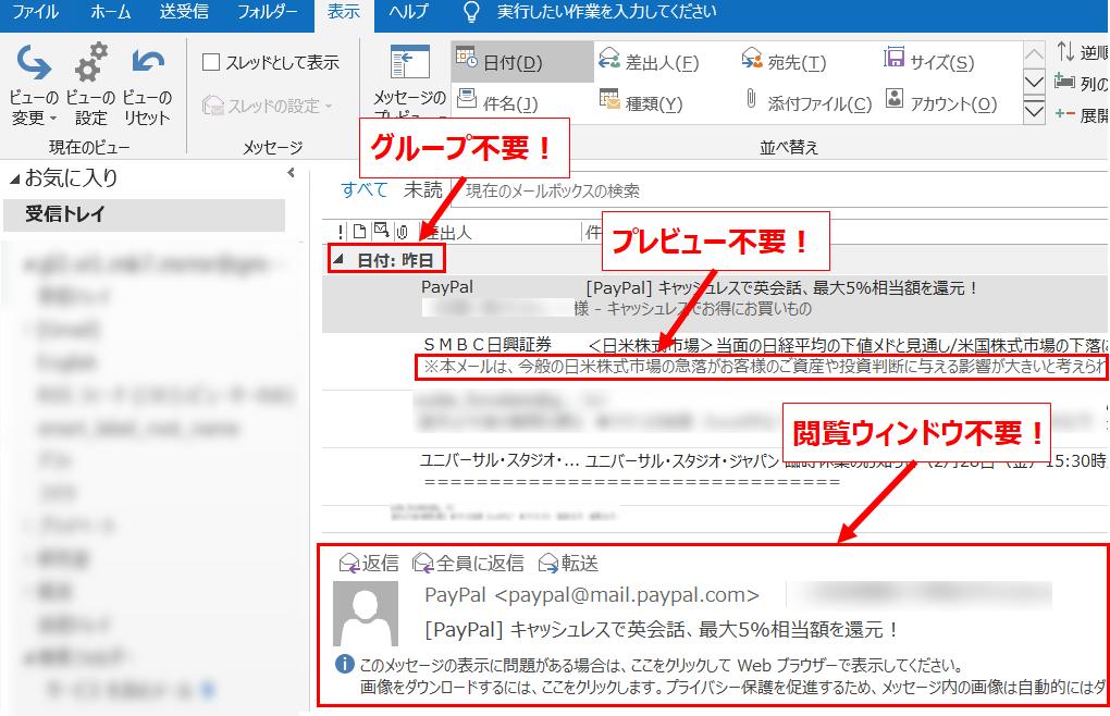 メール対応を効率化するおすすめのOutlook設定