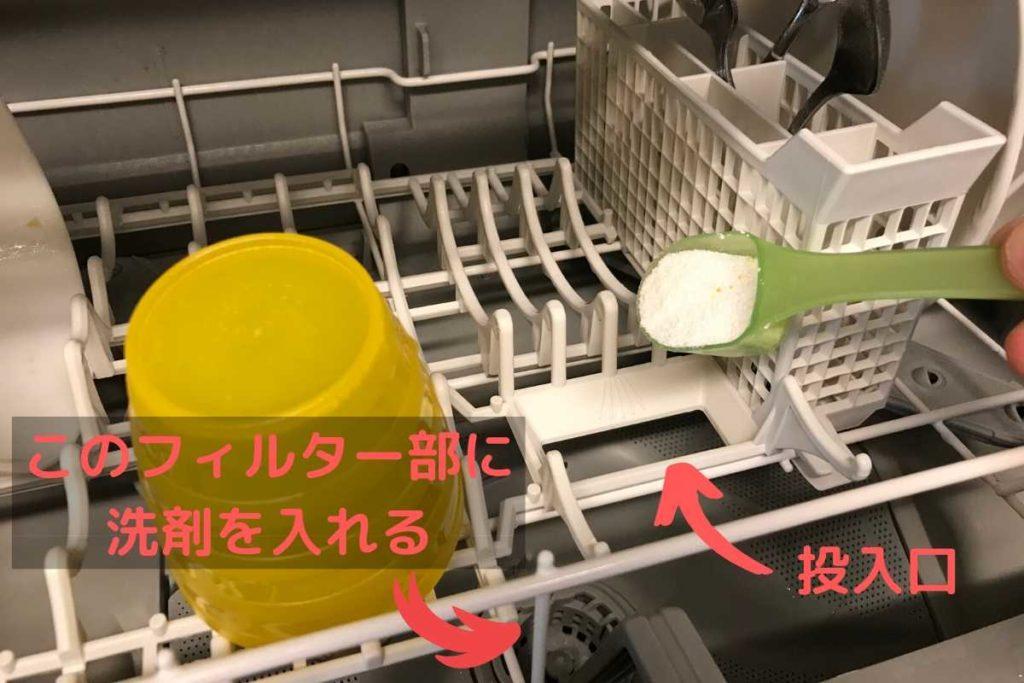 パナソニック食洗機用洗剤キュキュットオレンジを投入するところ