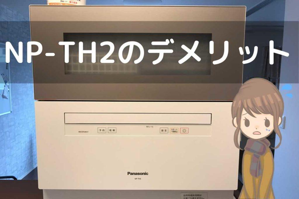 パナソニック食洗機NP-TH2のデメリット