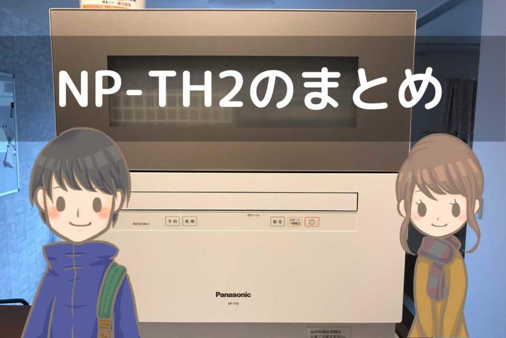 パナソニック食洗機NP-TH2のまとめ