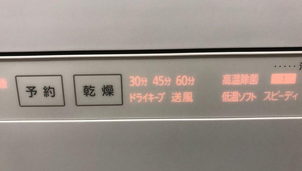 パナソニック食洗機NP-TH2の乾燥コース