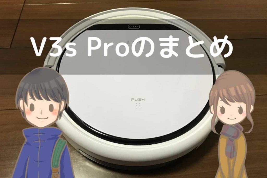 ロボット掃除機ILIFE(アイライフ)V3s Proのまとめ