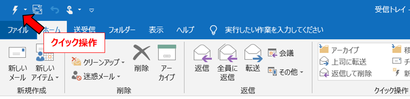 Outlookショートカットキー活用に必要なメール設定
