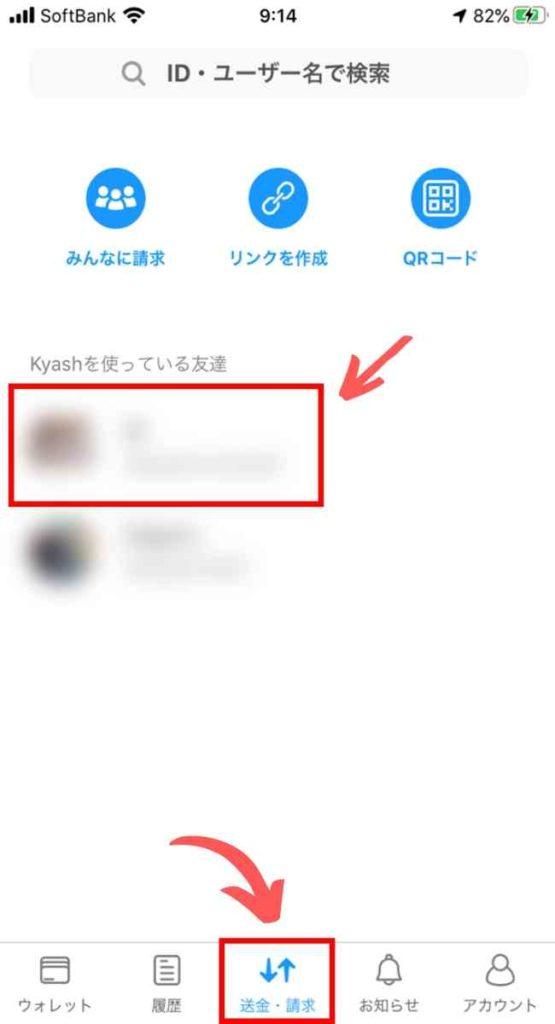 新Kyashの送金方法
