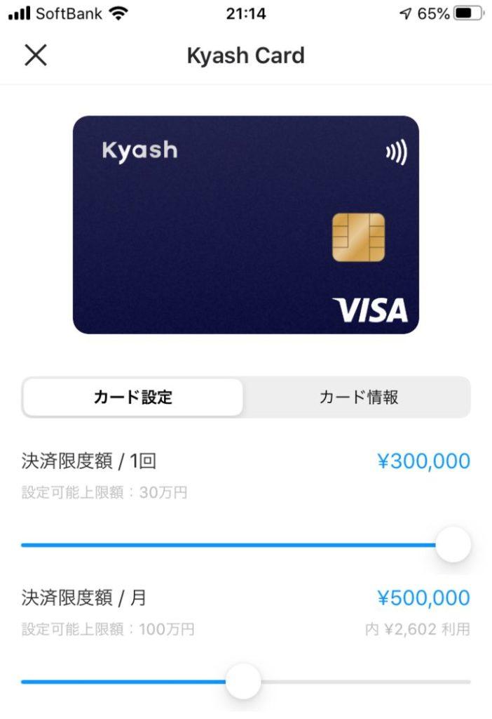 新Kyashのカード設定