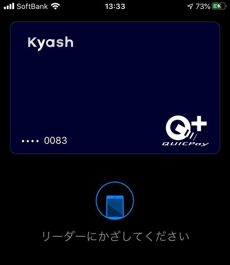 新KyashのApplePay