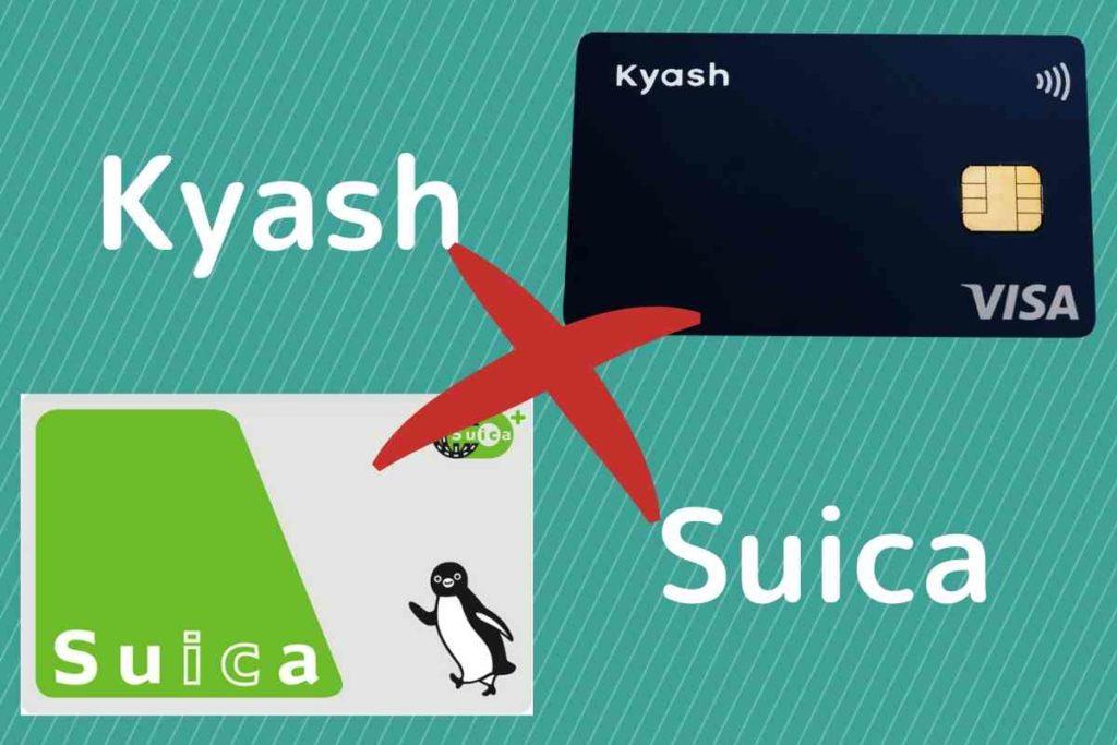 SuicaチャージにはKyashがおすすめな理由