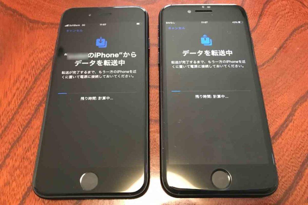 iPhone 7からiPhone SE(第2世代)へのデータ移行