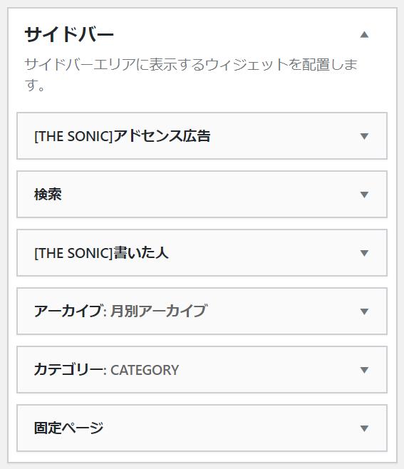 THE SONICでのアドセンス広告設定方法