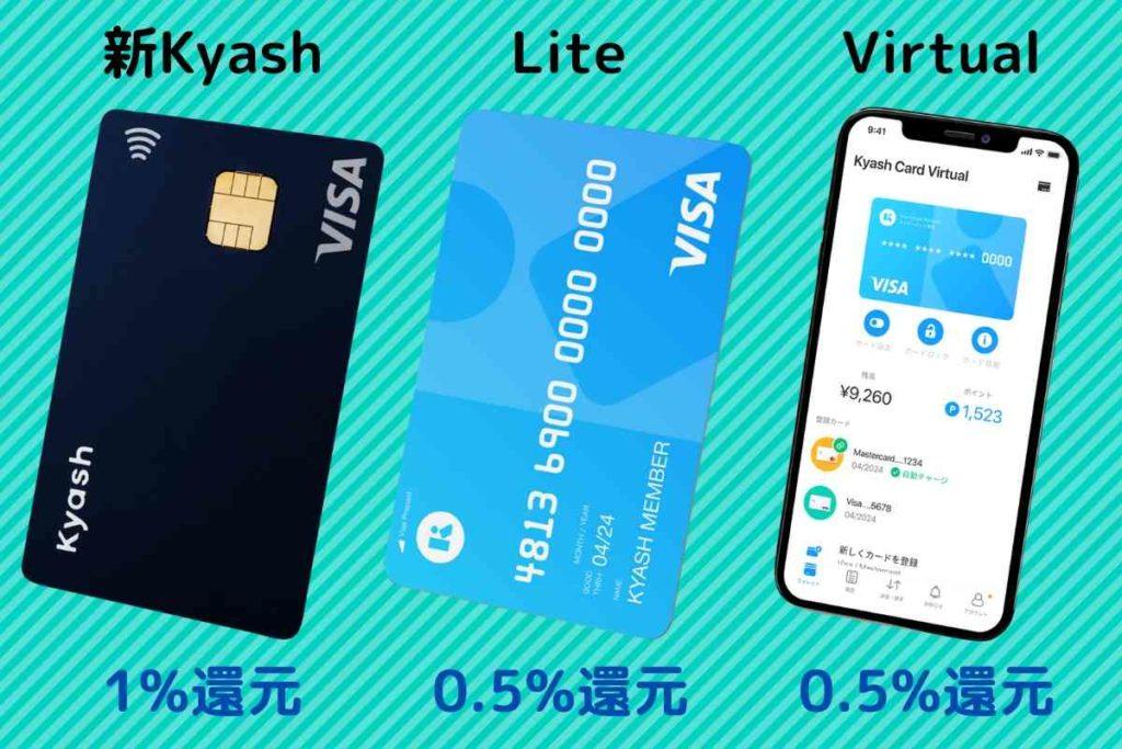 Kyash Card 3種類の比較