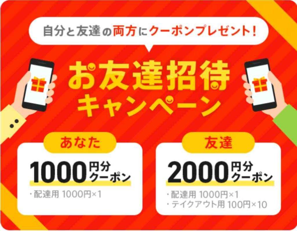 宅配&テイクアウトアプリmenuの友達招待キャンペーン