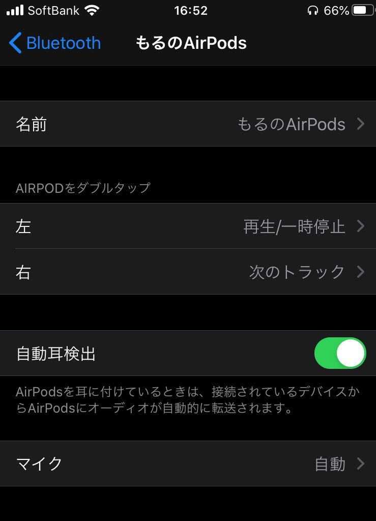 AirPodsの操作をiPhoneで設定できる