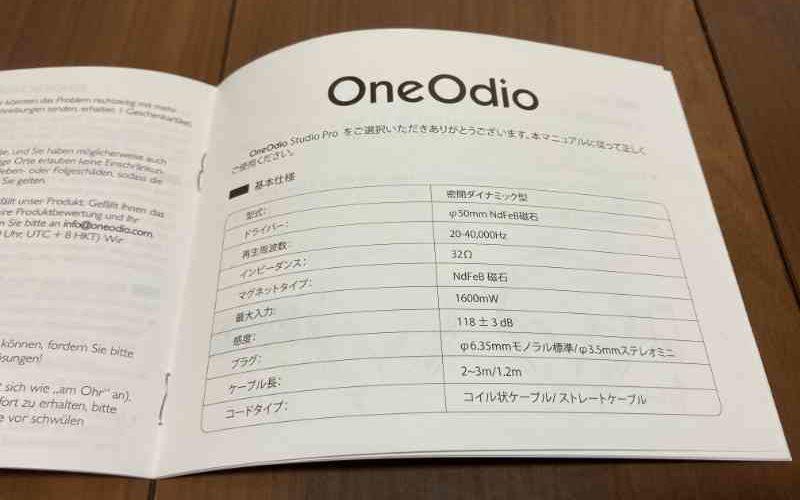 OneOdio Pro50の取り扱い説明書(日本語)