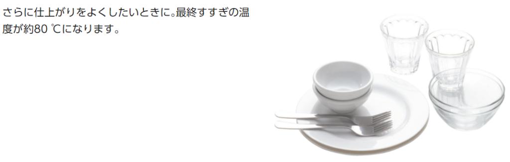パナソニック食洗機NP-TZ300の80℃すすぎ
